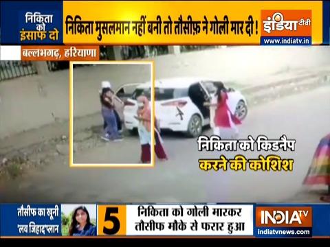 फरीदाबाद: लड़की की उसके कॉलेज के बाहर गोली मारकर हत्या, दोनों आरोपी गिरफ्तार