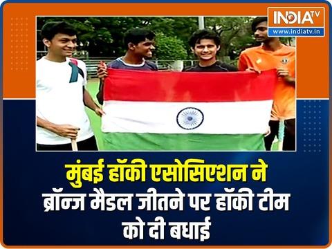 मुंबई हॉकी एसोसिएशन के खिलाड़ियों ने ब्रॉन्ज मैडल जीतने पर हॉकी टीम को दी बधाई
