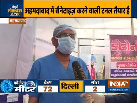अहमदाबाद के किडनी अस्पताल में लगायी गयी सनतीज़िंग टनल