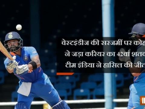 वेस्टइंडीज की सरजमीं पर कोहली ने जड़ा करियर का 42वां शतक, टीम इंडिया ने हासिल की जीत