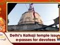 Navratri: Delhi's Kalkaji temple issues e-passes for devotees