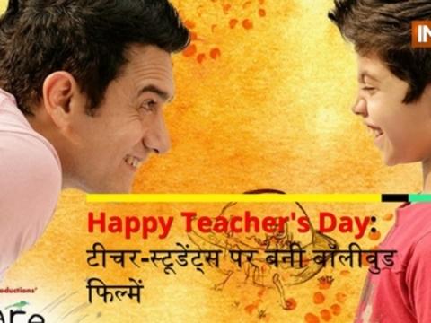 Happy Teacher's Day: टीचर और स्टूडेंट्स पर बनी ये फिल्में सिखाती हैं जिंदगी के सबक