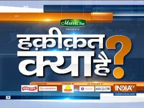 देखिये इंडिया टीवी का स्पेशल शो 'हकीक़त क्या है'   13 मई, 2019