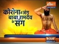 Get rid of migraine and sinus problem with Swami Ramdev's yoga asanas
