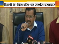LG-Delhi govt tussle: Delhi CM Arvind Kejriwal calls verdict 'against democracy and people'