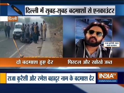 दिल्ली में पुल प्रह्लादपुर इलाके में दिल्ली पुलिस की स्पेशल सेल के साथ मुठभेड़ में दो अपराधी मारे गए