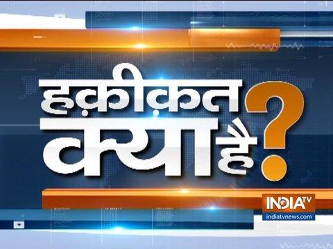 देखिये इंडिया टीवी का स्पेशल शो 'हकीक़त क्या है'   5 फरवरी, 2019