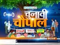 'Chunavi Chaupal' brings you news from Bhopal ahead of MP Assembly Poll 2018
