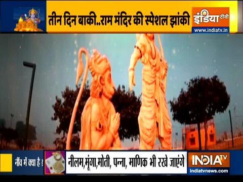 देखिये: कैसे किया जाएगा भव्य राम मंदिर भूमि पूजन