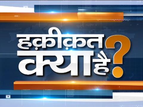 देखिये इंडिया टीवी का स्पेशल शो 'हकीक़त क्या है' | 21 जुलाई, 2019