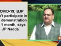 COVID-19: BJP won't participate in any demonstration for 1 month, says JP Nadda