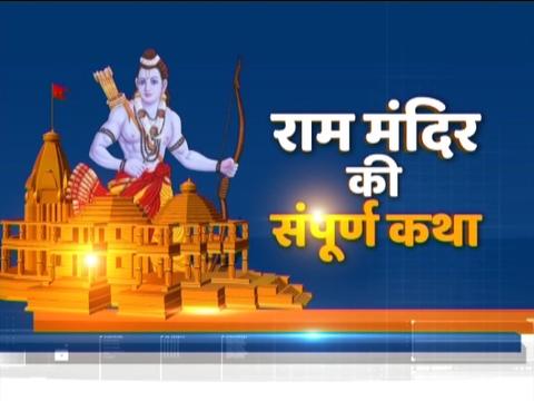अयोध्या राम मंदिर के निर्माण पर EXCLUSIVE रिपोर्ट