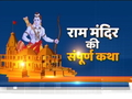 Watch EXCLUSIVE report on Ayodhya Ram Temple's Construction