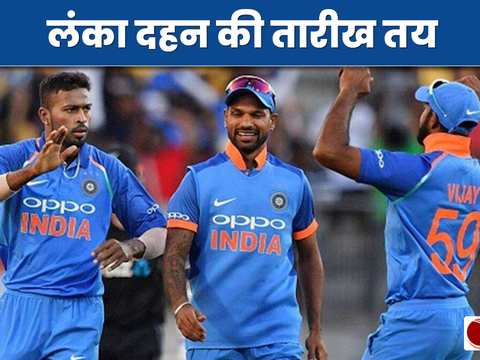 India's limited overs tour of Sri Lanka to begin on July 13