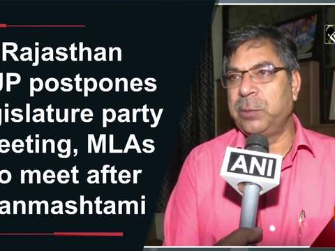 Rajasthan BJP postpones legislature party meeting, MLAs to meet after Janmashtami