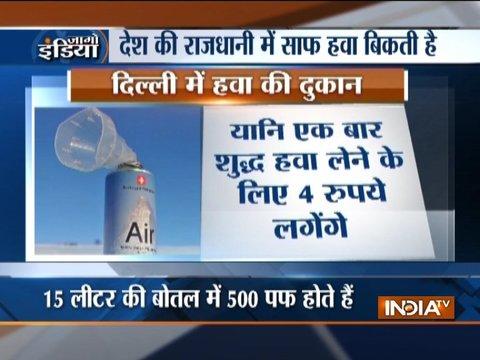 दिल्ली में बोतल बंद पानी नहीं अब हवा भी खरीदिए, VIDEO में देखें कितनी हानिकारक है दिल्ली की हवा?