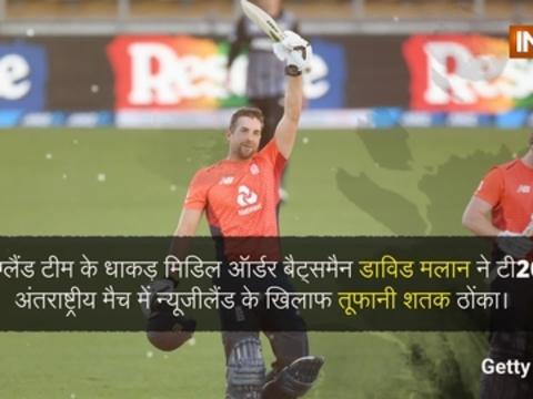 इंग्लैंड के बल्लेबाज डाविड मलान ने टी20 में ठोंका ऐतिहासिक शतक, हासिल किये ये मुकाम
