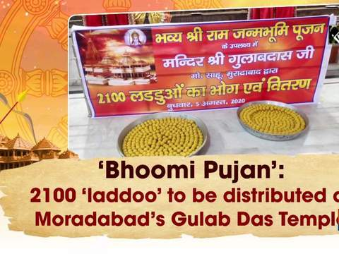 'Bhoomi Pujan': 2100 'laddoo' to be distributed at Moradabad's Gulab Das Temple