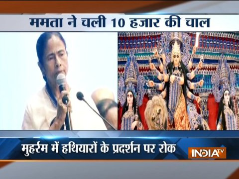 CM Mamata Banerjee restricts use of weapons during Muharram in West Bengal