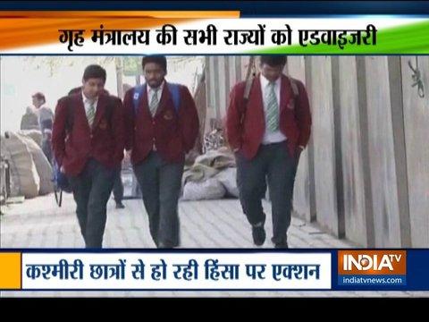 गृह मंत्रालय ने कश्मीरी छात्रों की सुरक्षा के लिए राज्यों को एडवाइजरी जारी की