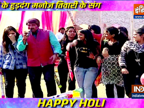 Watch how Manoj Tiwari added fun element in Holi 2021 celebrations
