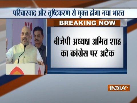 अहमदाबाद में अमित शाह ने कांग्रेस पर बोला हमला, कहा- न्यू इंडिया तुष्टीकरण से मुक्त होगा