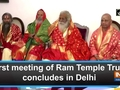 First meeting of Ram Temple Trust concludes in Delhi