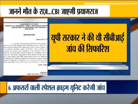 महंत नरेंद्र गिरि की मौत के मामले में CBI ने शुरू की जांच, 20 की टीम को भेजा प्रयागराज