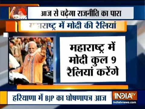 महाराष्ट्र चुनाव 2019: आज पीएम मोदी महाराष्ट्र में करेंगे दो रैलियों को संबोधित