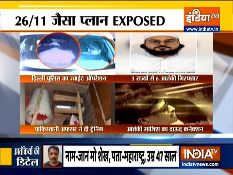 ISI का आतंकी प्लान एक्सपोज! गिरफ्तार आतंकियों को मिली थी पाकिस्तान में ट्रेनिंग