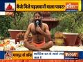 Make the body healthy with Swami Ramdev's shatkarma