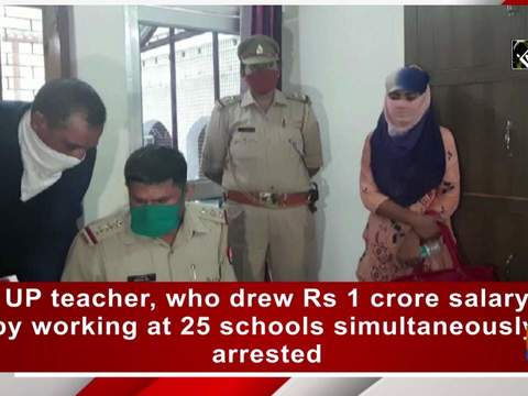 UP teacher, who drew Rs 1 crore salary by working at 25 schools simultaneously, arrested