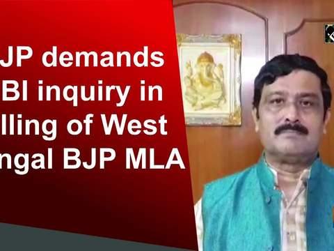 BJP demands CBI inquiry in killing of West Bengal BJP MLA