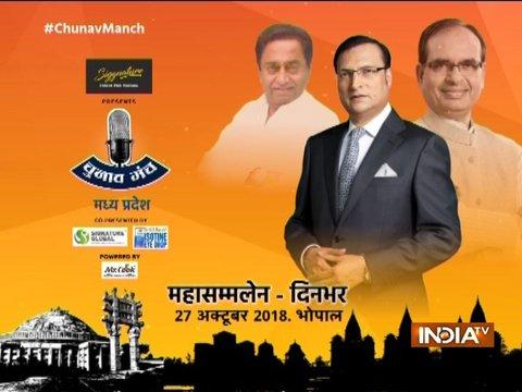 27 अक्टूबर को सजेगा 'चुनाव मंच', CM शिवराज के साथ आएंगे पक्ष-विपक्ष के बड़े नेता