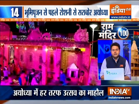 Watch 100 news stories about Ram Mandir | August 4, 2020 | 8:00 PM