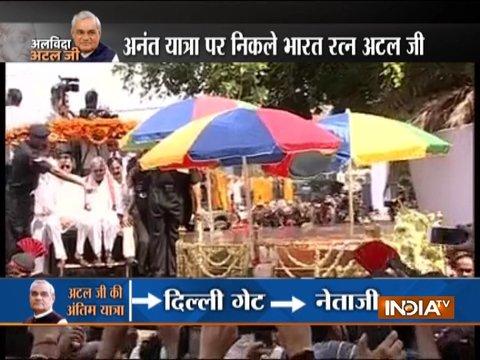 शुरू हुई अटल बिहारी वाजपेयी की अंतिम यात्रा, पार्थिव शरीर के साथ पैदल निकल पड़े पीएम मोदी और बीजेपी अध्यक्ष अमित शाह