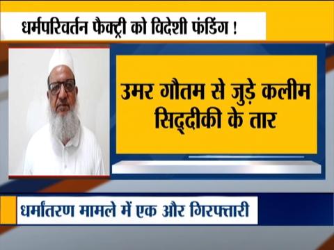 UP ATS ने धर्म परिवर्तन मामले में मौलाना कलीम सिद्दीकी को किया गिरफ्तार