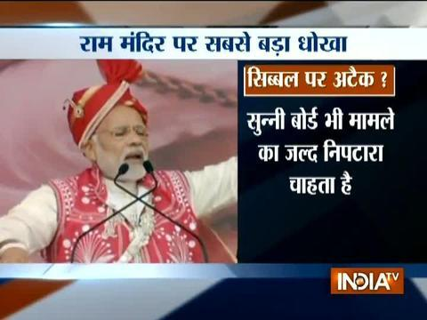 PM Modi attacked Congress' Kapil Sibal for linking the Ram temple issue to the Lok Sabha elections