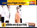 Who will be the biggest rival of Yogi Adityanath in UP Polls 2022?
