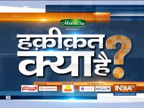 देखिये इंडिया टीवी का स्पेशल शो 'हकीक़त क्या है' | 25 मई, 2019