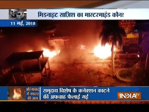 महाराष्ट्र के औरंगाबाद में दो गुटों में झड़प