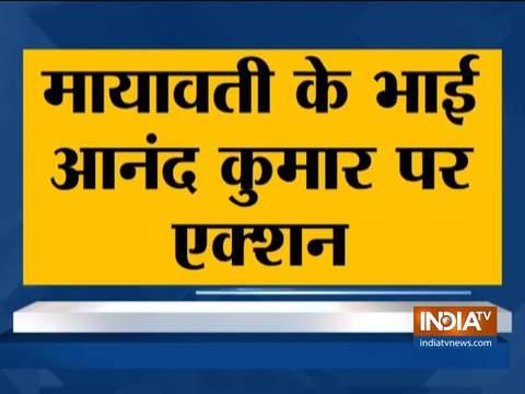 बसपा सुप्रीमो मायावती के भाई आनंद कुमार की 400 करोड़ संपत्ति की जब्त