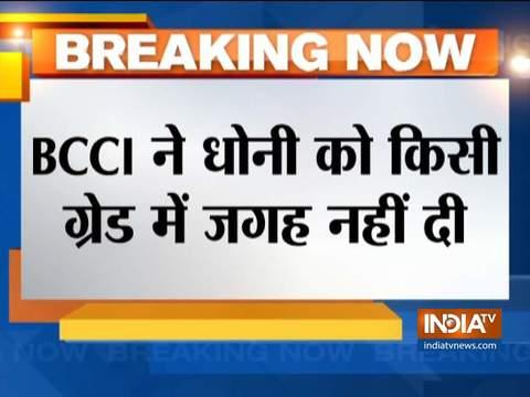 बीसीसीआई ने सलाना कांट्रेक्ट लिस्ट की जारी, महेंद्र सिंह धोनी हुए बाहर