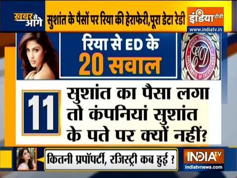 सुशांत सिंह राजपूत केस: रिया चक्रवर्ती से ईडी ने किए  ये 20 सवाल