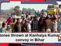 "Stones thrown at Kanhaiya Kumar""s convoy in Bihar"