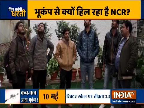 दिल्ली और नोएडा में महसूस किए गए भूकंप के झटके