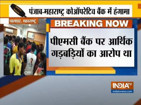 RBI ने मुंबई स्थित PMC बैंक पर प्रतिबंध लगाया