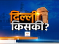 What Delhi voters think about upcoming election | Watch special show 'Delhi Kiski'