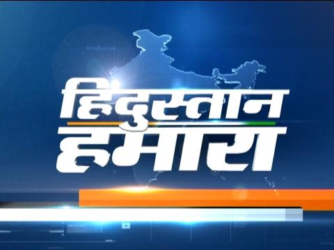 Hindustan Hamara | February 12, 2020