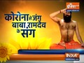 Yoga, pranayam tips to deal with side-effects of coronavirus by Swami Ramdev